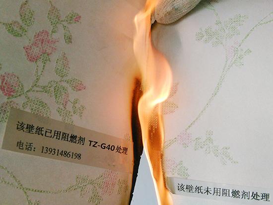 纺织品阻燃效果对比