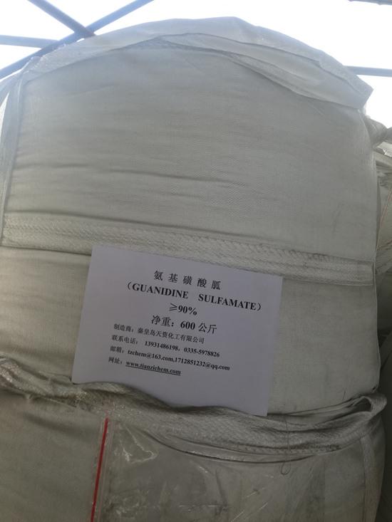 平博娱乐平博体育官网胍大包装